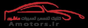 کلنیک تخصصی تعمیرات خودرو